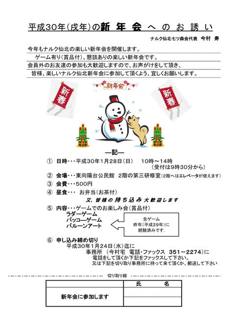 コピー2018年新年会案内状-1