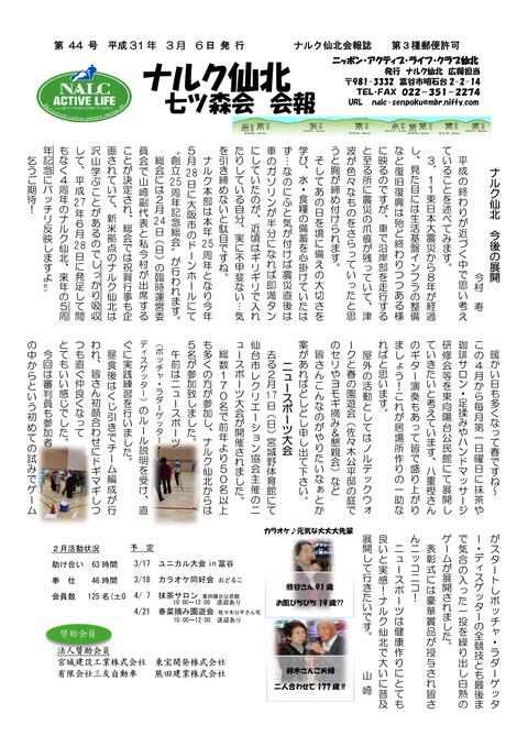 ナルク会報第44号 _ (3)-1