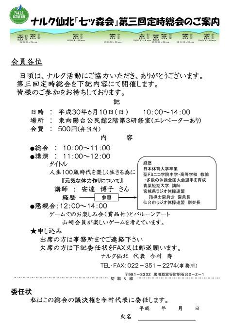 コピー第三回総会案内 (7)-1
