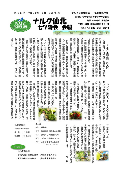 ナルク会報第35号-1