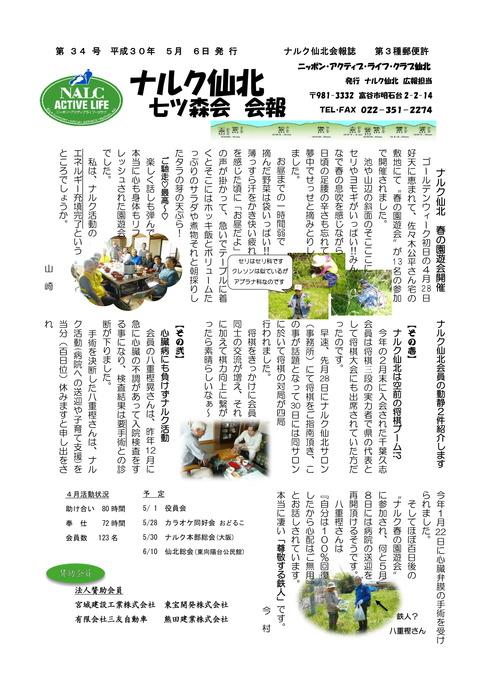 ナルク会報第34号 _-1