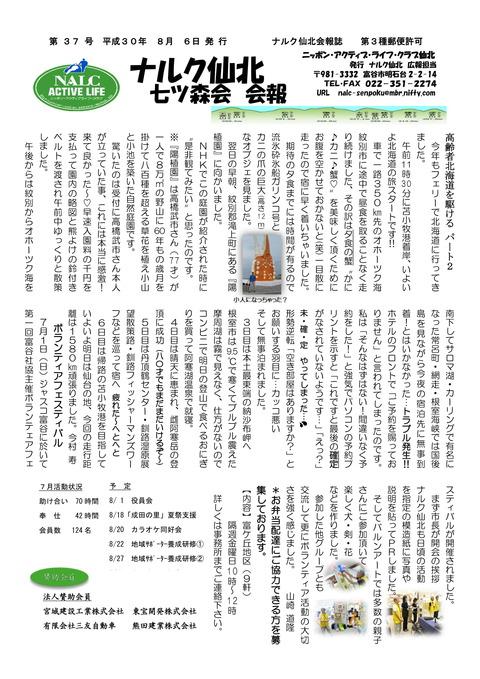 ナルク会報37号_-1