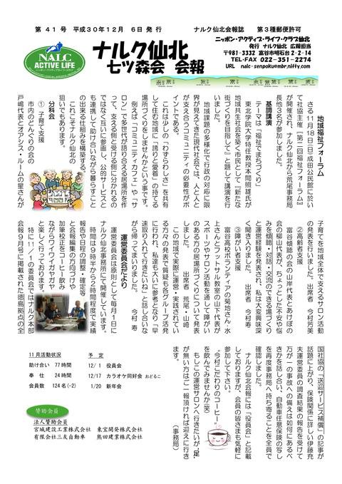 ナルク会報第41号-1