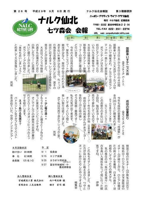 ナルク仙北会報26号