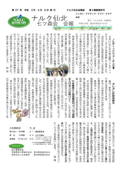ナルク会報第57号_-1