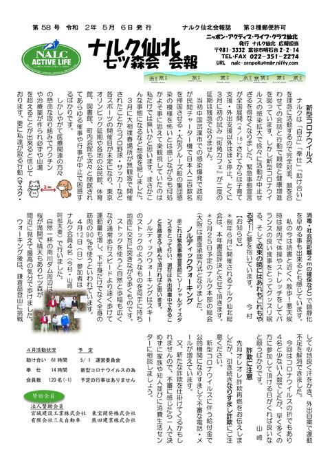 ナルク会報第58号 _-1