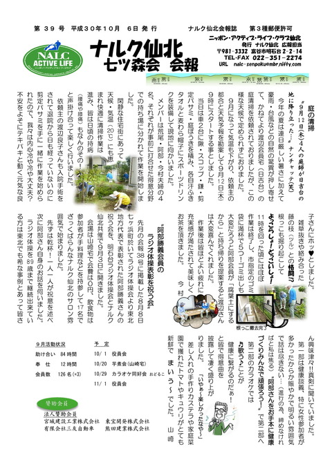 ナルク会報39号_-1