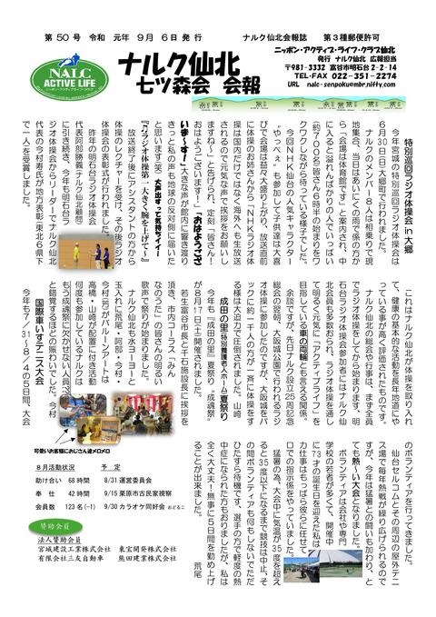 ナルク会報第50号  _-1