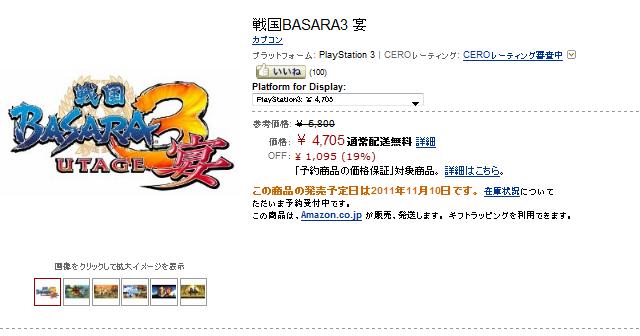 http://livedoor.blogimg.jp/nam_games/imgs/0/3/03bf4520403b42d88d88-1024.png