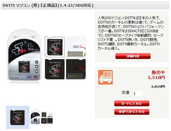 2J-3DS対応) - Gamekool Japan
