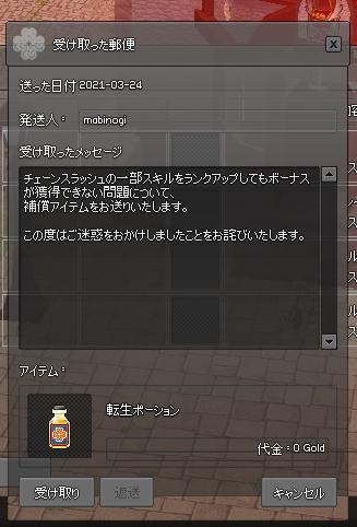 mabinogi_2021_03_25_002950