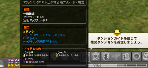 mabinogi_2021_01_13_221855
