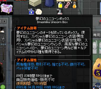 mabinogi_2021_03_29_220932