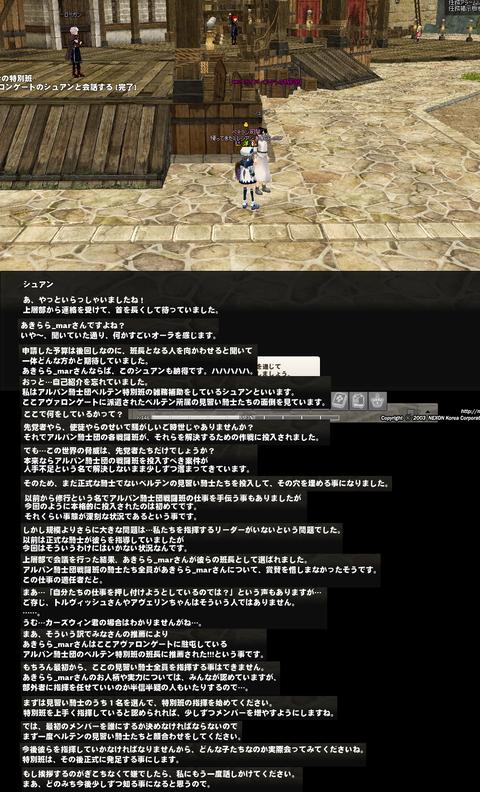 mabinogi_2021_01_16_214630