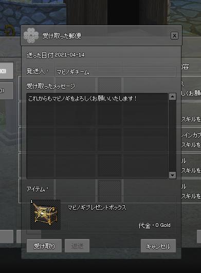 mabinogi_2021_04_14_213411