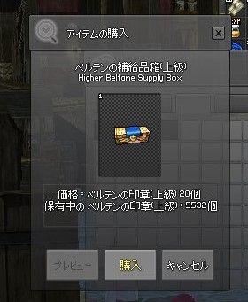 mabinogi_2018_10_16_029