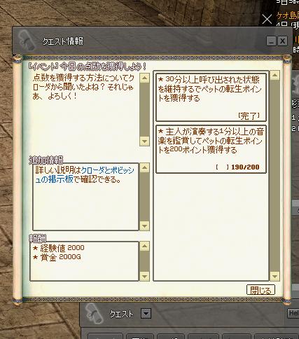 mabinogi_2021_01_29_013643