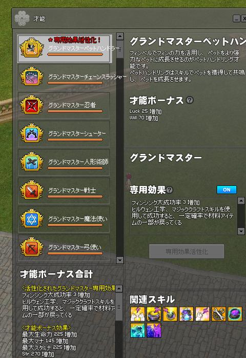 mabinogi_2020_09_04_001 - コピー