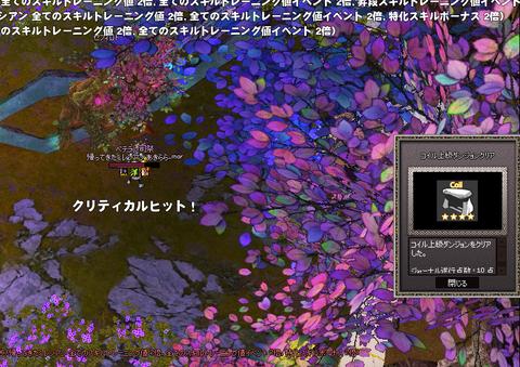 mabinogi_2021_01_17_015513