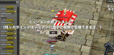 mabinogi_2021_01_16_231609