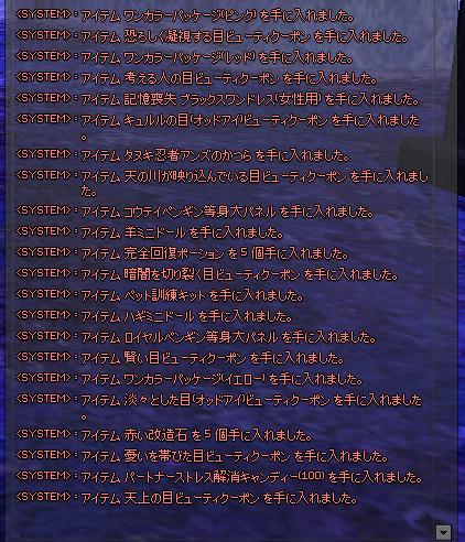 mabinogi_2020_05_24_002