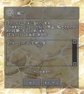 mabinogi_2021_04_20_013026