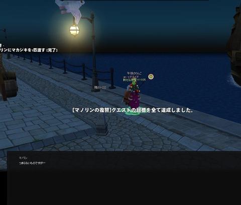 mabinogi_2018_12_14_011