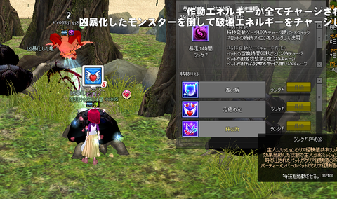 mabinogi_2021_02_19_235439