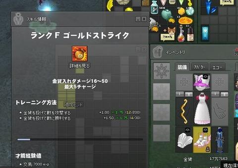 mabinogi_2018_12_05_042