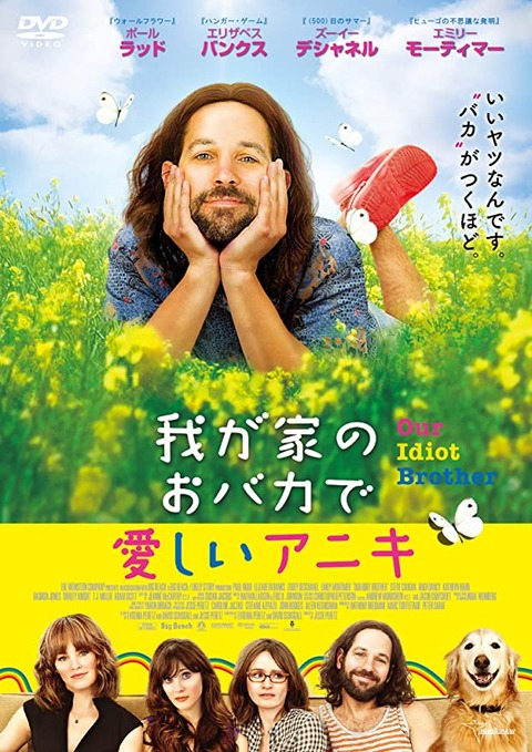 Our Idiot Brother
