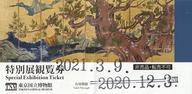 20210219_東博