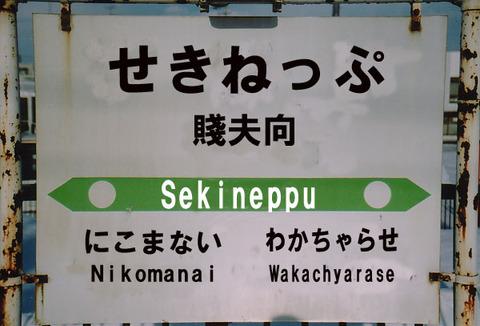 上京者に聞く、読み間違いしやすい東京の地名 「石神井」「馬喰横山」「等々力」「九品仏」など