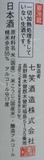 七笑蔵隠し吟醸生原酒2