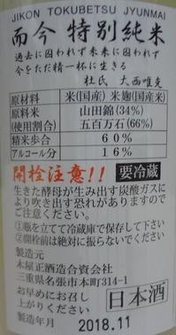 而今特別純米にごりざけ生(30BY)2
