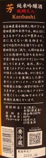 鳳凰美田 芳 純米吟醸(30BY)2