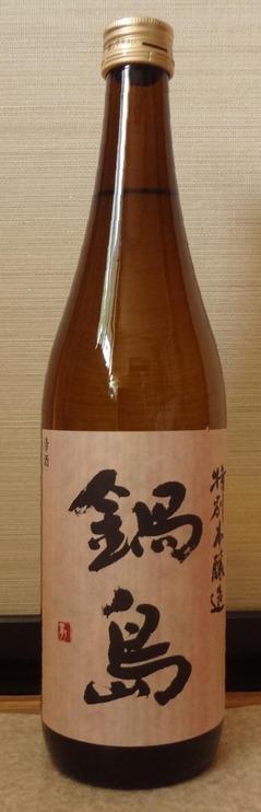 鍋島特別本醸造