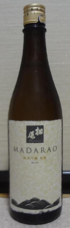 斑尾純米吟醸ビン貯蔵原酒