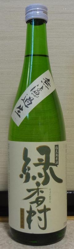 緑香村特別純米無濾過生原酒