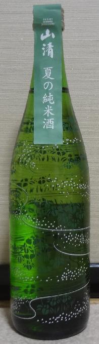 山清 夏の純米酒(27BY)