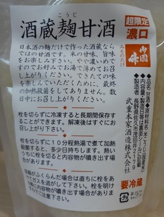 武重本家酒造の生甘酒2