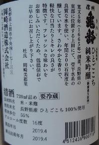 信州亀齢 純米吟醸 無濾過生原酒(頒布会原酒)(30BY)2