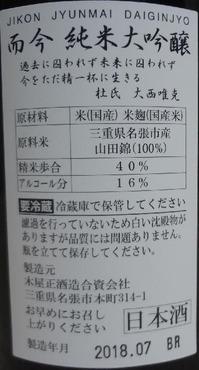 而今 純米大吟醸 NABARI 2017(29BY)2
