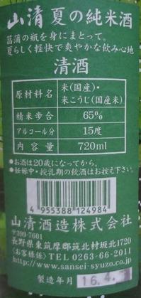山清 夏の純米酒(27BY)2
