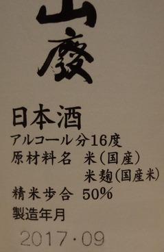 田酒純米吟醸山廃2