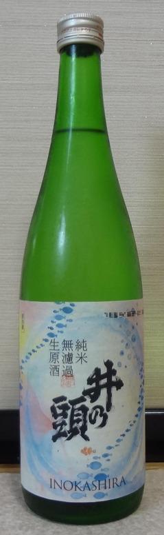 井の頭純米無濾過生原酒2017