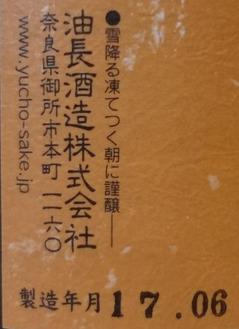 風の森キヌヒカリ大吟醸2