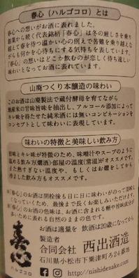 春心 山廃つくり本醸造(30BY)2
