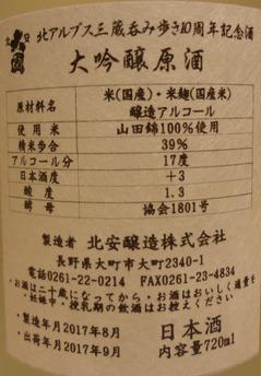 北安大國大吟醸出品酒3