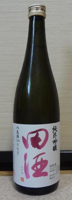 田酒 八反錦