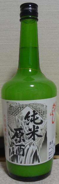 木曽のかけはし純米原酒特別純米の杣酒